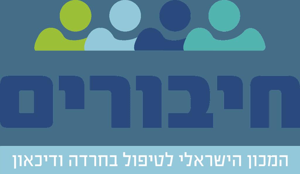 חיבורים המכון הישראלי לטיפול בחרדה