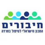 מכון חיבורים - לוגו